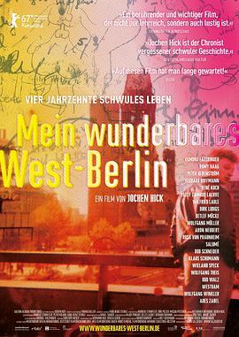 我美妙的西柏林