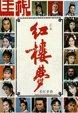 红楼梦1977粤语