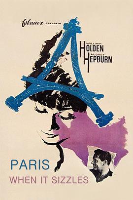 巴黎假期1964